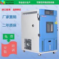 36L低温耐寒环境试验箱温度0度到150度现货