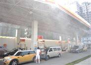 加油站噴霧降溫設備