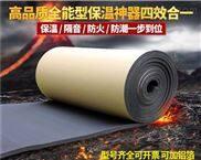 B1级橡塑保温板厂家节能产品