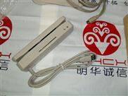 磁条卡读卡器价格 磁卡机 MHCX-435KU