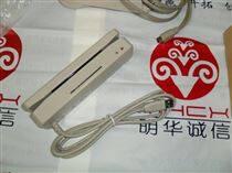 磁条读卡器,磁卡阅读器到货 MHCX-435KU