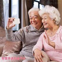 智能养老信息平台 智能化居家养老系统