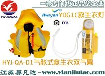 气胀式成人充气救生衣、YDG1C救生示位灯