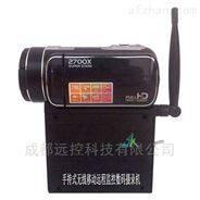 手持式無線移動遠程監控數碼攝像機
