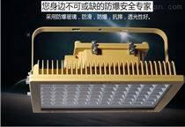 LED防爆燈150W加油站防爆投光泛光燈