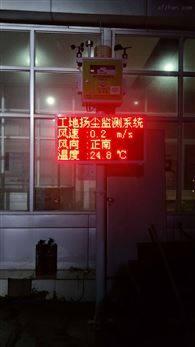 江苏扬州工地扬尘源头防控监测设备