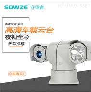 AHD 1080P車載攝像頭 氙氣燈車載云臺攝像機