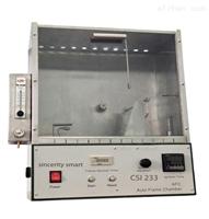CSI-233G纺织品45°燃烧性测试仪