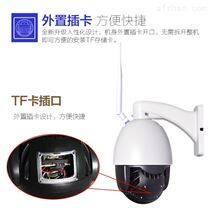 WIFI迷你球机 野外无电无网监控 室外球机