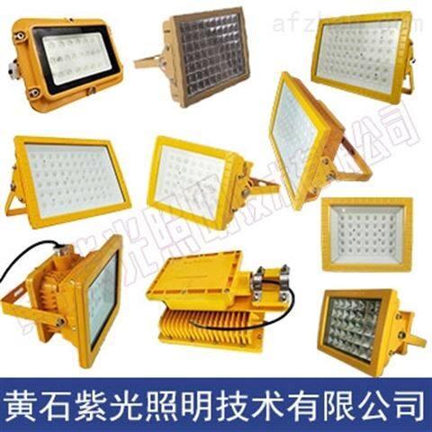 紫光照明GB8150LED防爆灯节能品质保证