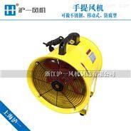 10寸手提式多用轴流风机,200/250/300MM