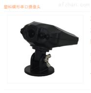 驾培用的数模双供的RS232接口的串口摄像头