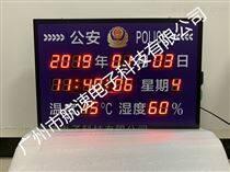 HS-800T公检法温湿度LED显示屏监控设备定制