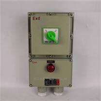 BDZ52-40/3防爆断路器微断防爆开关箱