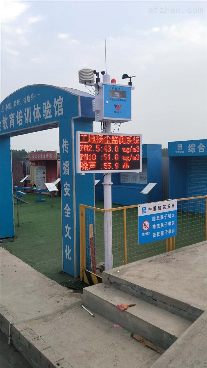 OSEN-6C-江苏宿迁市扬尘噪声污染防治监控系统