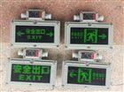 BAYD防爆應急照明指示燈安全出口疏散燈