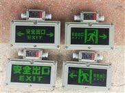 BAYD防爆应急照明指示灯安全出口疏散灯