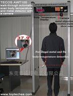 醫用紅外線體溫門測溫金屬安檢門