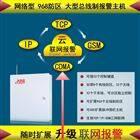 SS-8120GP湖南长沙联网报警主机解决方案