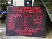 广州公园负氧离子浓度监测系统包上门安装