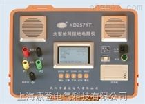 KD2571D、T大地網地阻儀