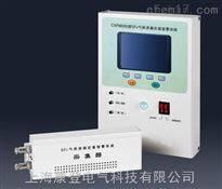 CXP8000SF6泄漏定量报警系统