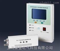 CXP8000SF6泄漏定量報警係統