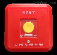 J-SJP-M-TX3141-W 手动报警开关