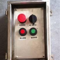 A3K1L户外防爆操作柱铝合金挂式IIBT4 IP65