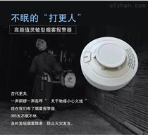 北京做LoRa无线智能烟感系统厂家