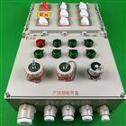 7K防爆检修电源插座箱带漏电保护