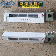 防爆灭蚊灯生产厂家BMWD-LED9W
