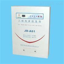 JD-A61三相电源防雷箱报价