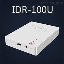 東控智能IDR-100U二代證閱讀器