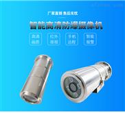 定制304不銹鋼KBA127B礦用防爆監控攝像機