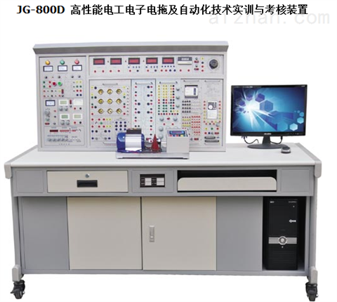 高性能电工电子电拖自动化技术实训考核装置