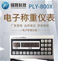 浙江PLY-800搅拌站仪表配料机电子称重仪表