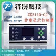 浙江XK3110-G2搅拌机控制柜配料机称重仪表