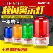 LED频闪灯报警器爆闪LTE-5101报警闪烁灯