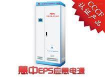 慧中EPS照明型應急電源