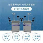 污染源VOCs环境实时在线监测系统厂家电hua