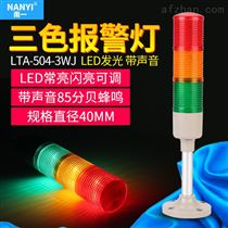 直径40mm多层警示灯LED三色报警指示灯
