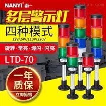 大型70mm直径LED三色灯LTD-701多层警示灯