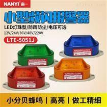 小型信號燈迷你款警報燈LTE-5051常亮頻閃