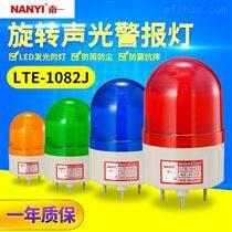 LED警示灯旋转磁吸式220V24VLTD-1082