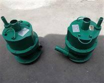 FQW25-50/W矿用风动潜水泵 扬程50m水泵