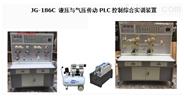 液壓與氣壓傳動PLC控制綜合實訓裝置
