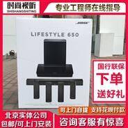BOSE音響 LifeStyle650無線環繞5.1家庭影院