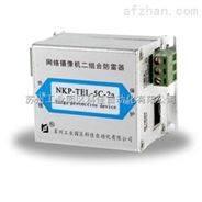 NKP-TEL-5C浪涌保護器定制