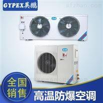 BFKT-5.0G英鵬防爆高溫空調